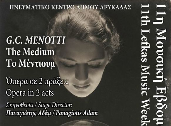 11th Lefkas Music Week