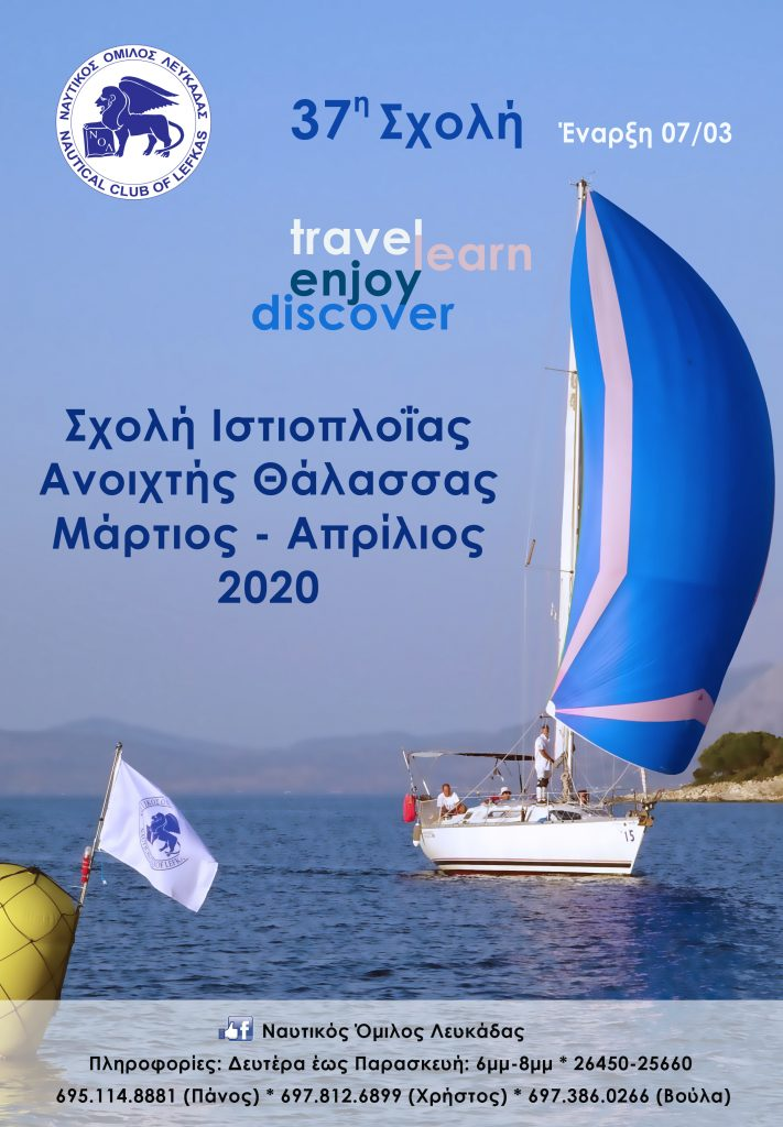 Open Water Sailing Certification Courses