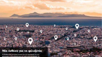 Ένα μουσείο σε σταθμούς της Αθήνας για την φιλοξενία των προσφύγων