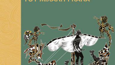 Βιβλιοπαρουσίαση για την Οδύσσεια του Μιχάλη Γκανά στα Γιάννενα