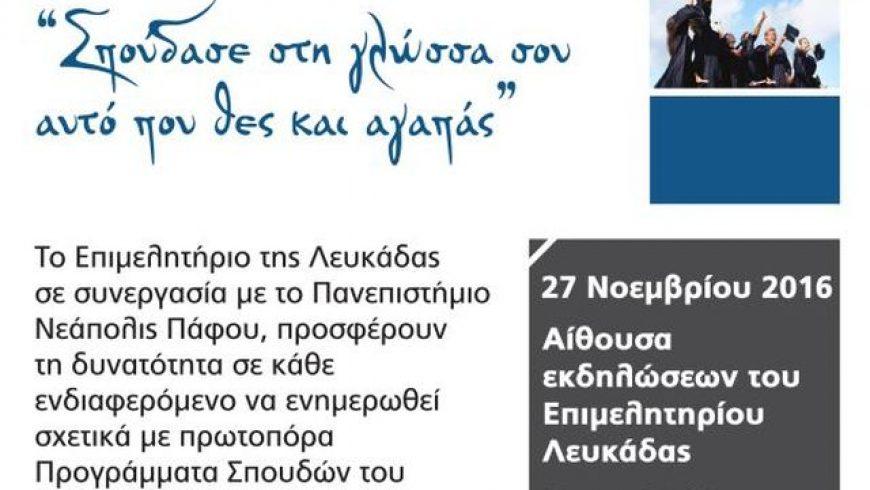 Ενημερωτική Eκδήλωση Επιμελητηρίου Λευκάδας «Σπούδασε στη γλώσσα σου αυτό που θες και αγαπάς»