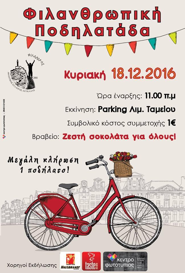 Φιλανθρωπική ποδηλατοδρομία από τον Α.Σ. Φίλανδρο Λευκάδας