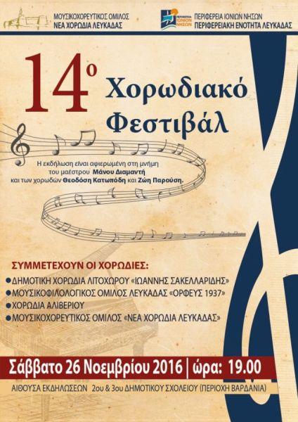 14ο Χορωδιακό Φεστιβάλ Λευκάδας