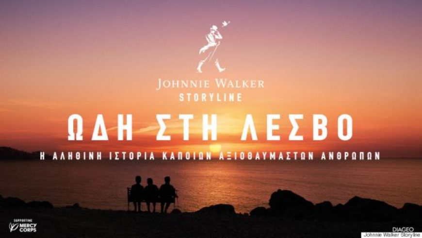 Ωδή στη Λέσβο: Το νέο ντοκιμαντέρ του Johnnie Walker Storyline μιλά για την ανθρωπιά όσων βρέθηκαν στην πρώτη γραμμή της προσφυγικής κρίσης