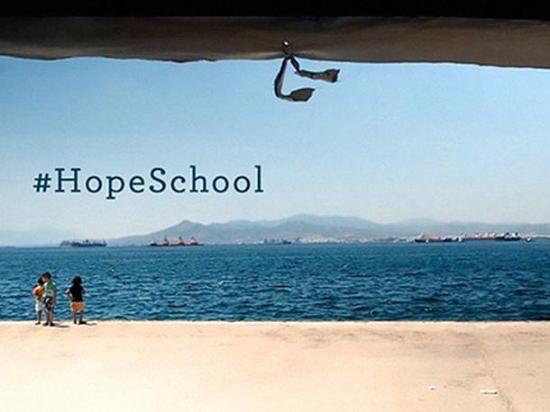 Το σχολείο της ελπίδας
