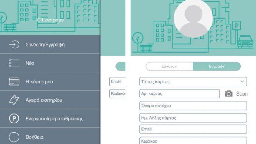 Citizenpass: Η νέα εφαρμογή που θα κάνει πιο εύκολο το παρκάρισμα στο Δήμο Αθηναίων