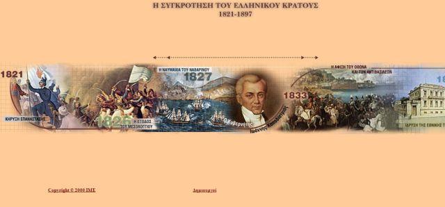 Όλη η Ελληνική ιστορία στο διαδίκτυο από το Ίδρυμα Μείζονος Ελληνισμού