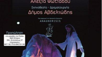 «Το Μυρολόγι της Φώκιας – Το Καμίνι» από την Θεατρική Εταιρεία Anagnorisis στην Πρέβεζα