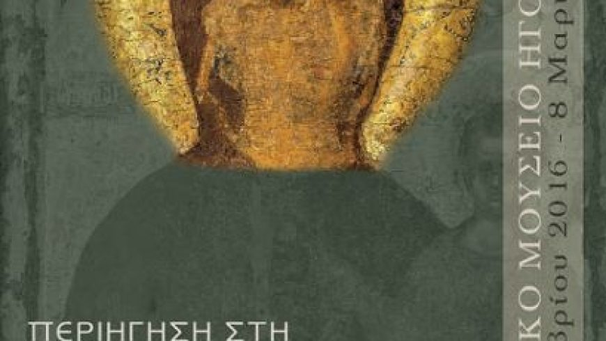 «Περιήγηση στη Βυζαντινή Θεσπρωτία» Περιοδική έκθεση στο Αρχαιολογικό Μουσείο Ηγουμενίτσας