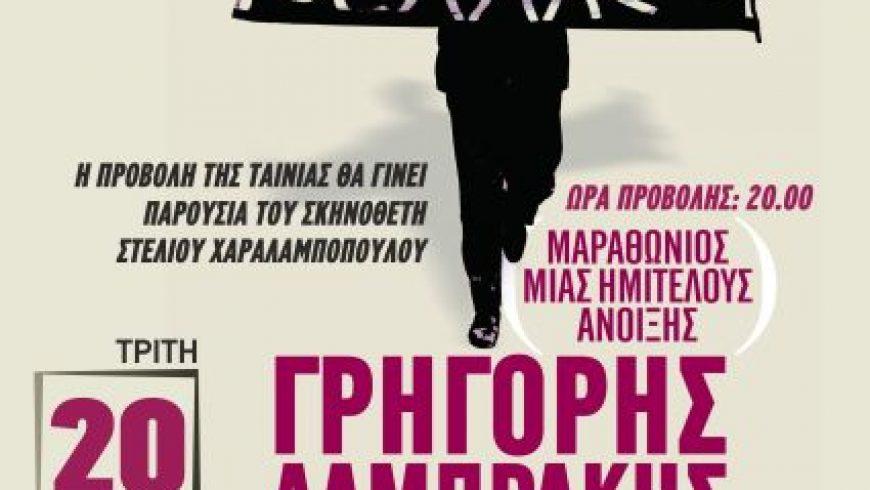 «Μαραθώνιος μιας ημιτελούς Άνοιξης-Γρηγόρης Λαμπράκης» από την Κινηματογραφική Λέσχη «Ορφεύς»