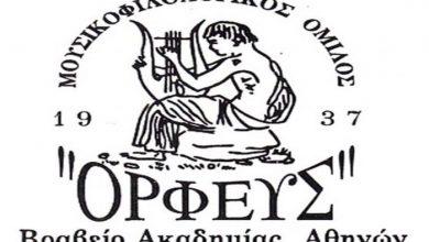 Το νέο Δ.Σ. του μουσικοφιλολογικού συλλόγου Ορφέας
