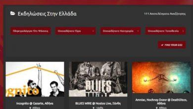 Gfinder: Βρείτε τις συναυλίες και τις εκδηλώσεις γύρω σας μέσα από μια ελληνική εφαρμογή