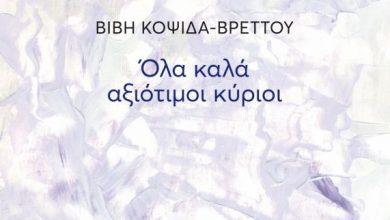 «Όλα καλά, αξιότιμοι κύριοι»: Νέα ποιητική συλλογή της Βιβής Κοψιδά-Βρεττού