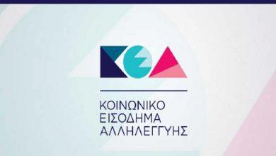Ανακοίνωση για το πρόγραμμα «Κοινωνικό Εισόδημα Αλληλεγγύης» από το Τμήμα Κοινωνικής Προστασίας, Παιδείας και Πολιτισμού  Δήμου Λευκάδας