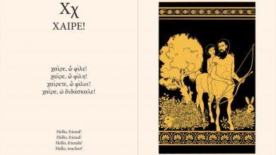 «Alpha is for Anthropos»: μαθαίνοντας στους μικρούς Αμερικανούς την αρχαία ελληνική γλώσσα