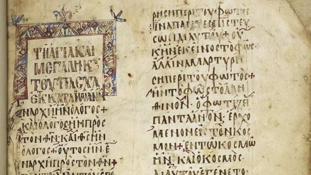 900 ελληνικά χειρόγραφα διαθέσιμα online από την Βρετανική βιβλιοθήκη