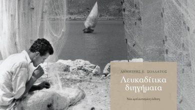 Νέα εμπλουτισμένη έκδοση του βιβλίου «Λευκαδίτικα διηγήματα»