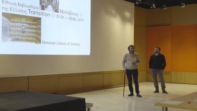 H Εθνική Βιβλιοθήκη αποκτά οπτική ταυτότητα