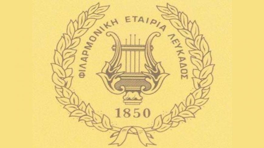 Αναδιάρθρωση του διοικητικού συμβουλίου της Φιλαρμονικής Εταιρείας Λευκάδος