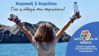 «Let's do it Greece»: Σχολική εβδομάδα εθελοντισμού για το περιβάλλον
