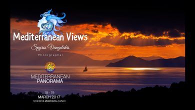 «Mediterranean Views» Έκθεση Φωτογραφίας του Σπύρου Βαγγελάκη