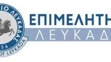 Μια νέα πρόταση για την τουριστική προβολή της Λευκάδας από το Επιμελητήριο