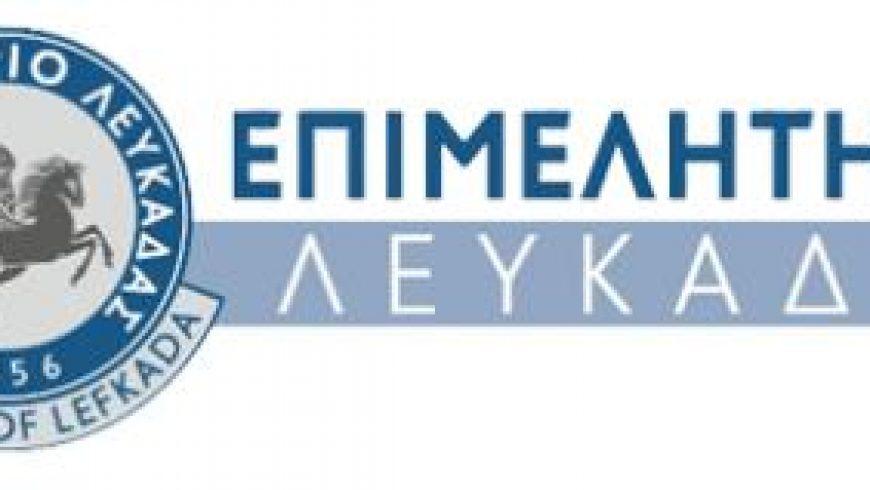 Παρουσίαση της πρότασης του Επιμελητηρίου για το νέο brand της Λευκάδας