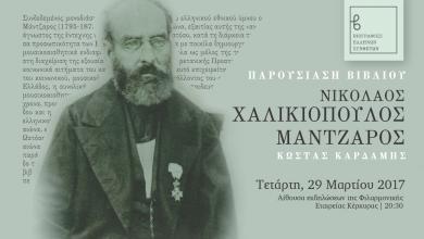 Ο Νικόλαος Μάντζαρος στην Κέρκυρα