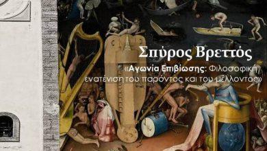 Το Φιλοσοφικό Καφενείο Πρέβεζας φιλοξενεί τον Λευκαδίτη συγγραφέα Σπύρο Βρεττό