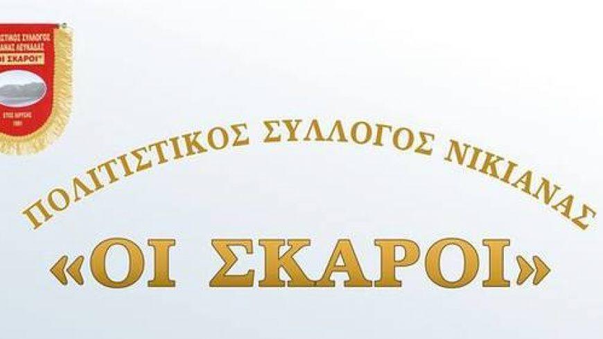 Εκδήλωση «Φύτεμα Καρυδιάς» από τον Πολιτιστικό Σύλλογο Νικιάνας «Οι Σκάροι»