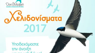 «Χελιδονίσματα 2017» στη Δημόσια Βιβλιοθήκη Λευκάδας
