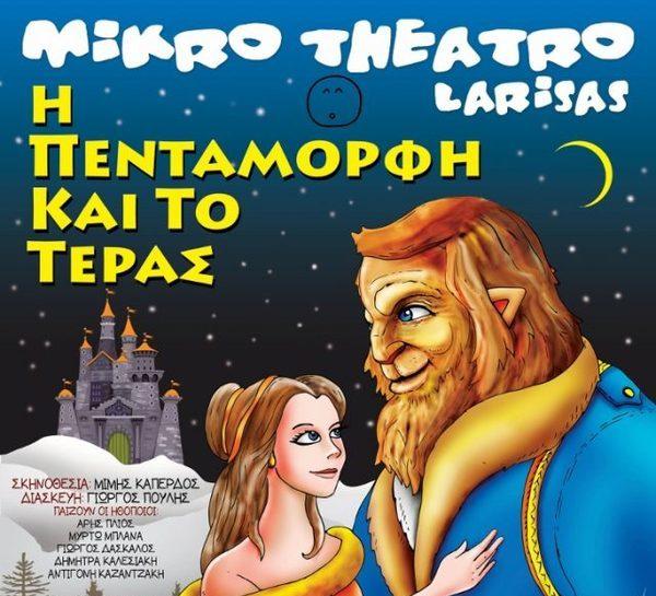 «Η Πεντάμορφη και το Τέρας» από το Μικρό Θέατρο Λάρισας στη Λευκάδα