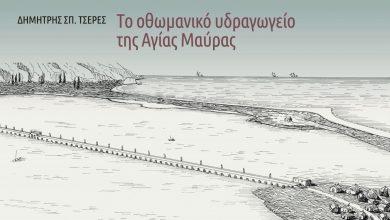 Παρουσίαση βιβλίου «Το Οθωμανικό υδραγωγείο της Αγίας Μαύρας» του Δ. Τσερέ