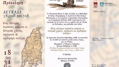 Ένας σύντομος περίπατος ανάμεσα σε ιστορικούς χάρτες, νομίσματα και κερδοφόρα ισοζύγια
