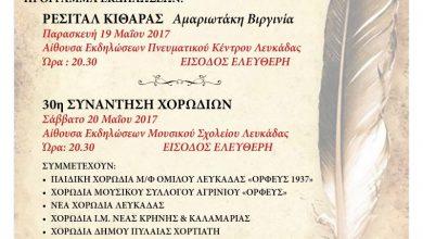 Εκδηλώσεις για την επέτειο της Ένωσης των Επτανήσων από τον «Ορφέα» Λευκάδας