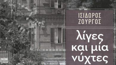 «Λίγες και μία νύχτες» παρουσίαση βιβλίου στη Δημόσια Βιβλιοθήκη Λευκάδας