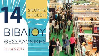 14η Διεθνής Έκθεση Βιβλίου Θεσσαλονίκης