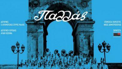 Συναυλία αφιέρωμα στην 153η επέτειο της ένωσης των Επτανήσων με την Ελλάδα στο θέατρο Παλλάς στην Αθήνα