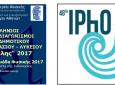 Πανελλήνιος Διαγωνισμός Φυσικών «Αριστοτέλης» 2017: Το Δημοτικό Σχολείο Βασιλικής επελέγη ως εξεταστικό κέντρο