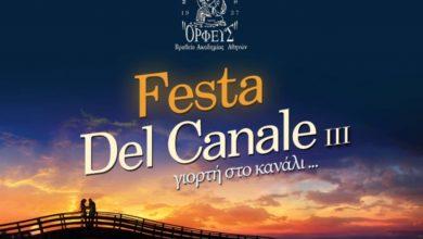 Πρόσκληση του «Ορφέα» για την παρουσίαση και τον προγραμματισμό της φετινής Festa del Canale