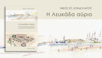 Παρουσίαση βιβλίου «Η Λευκάδα αύριο» του Ν. Κονδυλάτου
