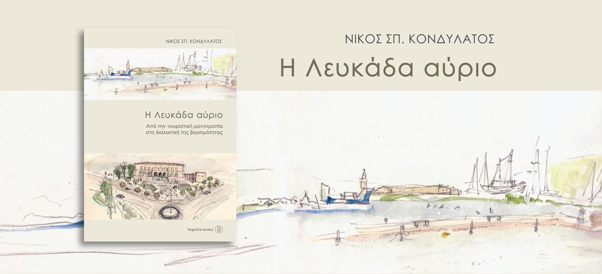 Νέα έκδοση Fagottobooks: «Η Λευκάδα αύριο»