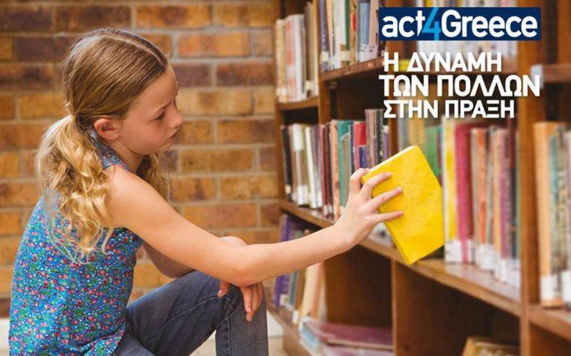 Act4Greece – Η δύναμη των πολλών στην πράξη