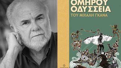 Παρουσίαση του βιβλίου «Ομήρου Οδύσσεια» του Μ.Γκανά στην Πρέβεζα