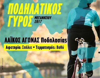 Ποδηλατικός γύρος Μεγανησίου 2017