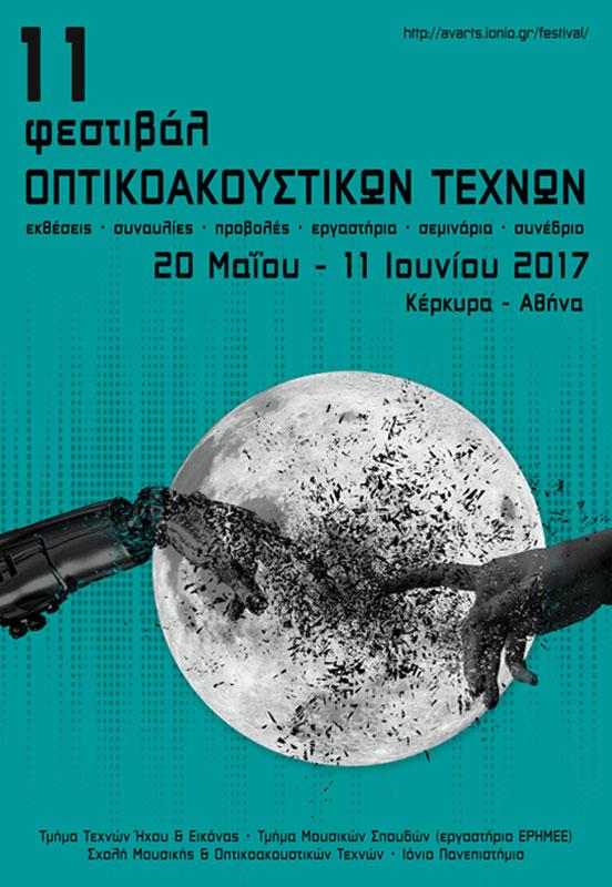 11ο Φεστιβάλ Οπτικοακουστικών Τεχνών