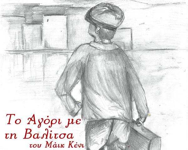 «Το αγόρι με τη βαλίτσα» από το Γυμνάσιο Μεγανησίου