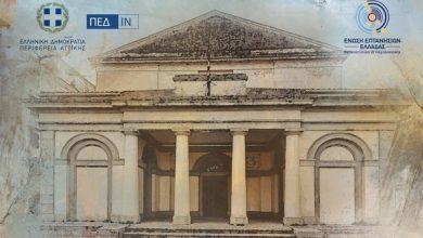 Εκδήλωση για την 153η Επέτειο της Ένωσης των Επτανήσων με την Ελλάδα στη Βουλή των Ελλήνων