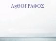 «ΛηΘΟΓΡΑΦΟΣ» Παρουσίαση ποιητικής συλλογής του Ιωάννη Ανυφαντή