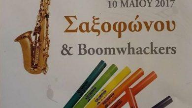 Συναυλία σαξοφώνου & boomwhackers από το Μουσικό Σχολείο Λευκάδας